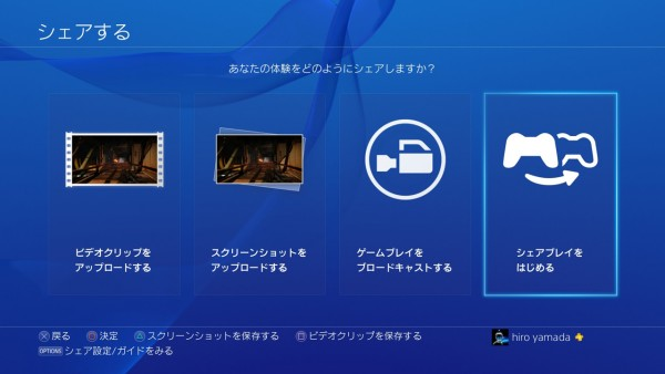 Mais informações sobre o update 2.0 para PS4