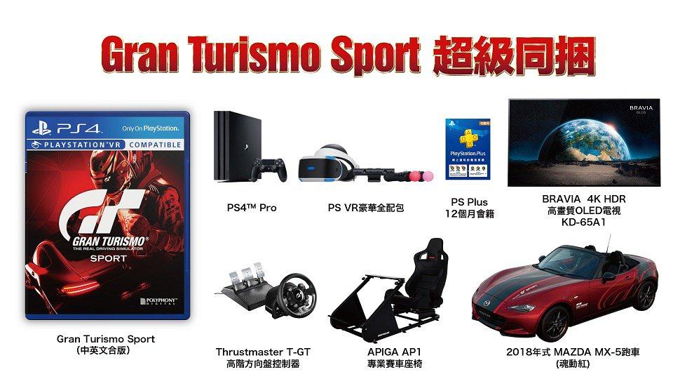 Gran Turismo Sport bundle