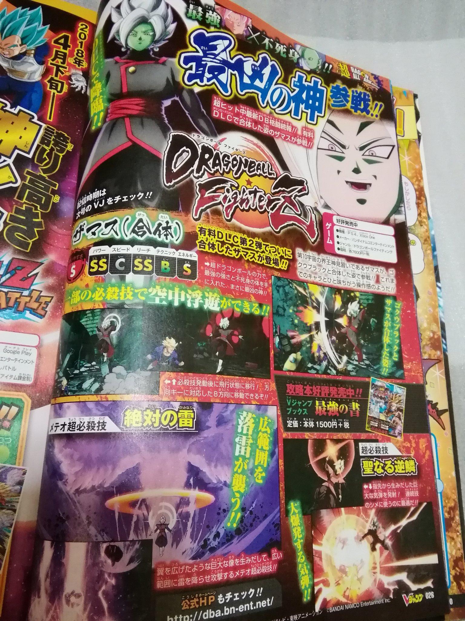 Próximo lutador de Dragon Ball FighterZ será o Zamasu fundido; detalhes 1