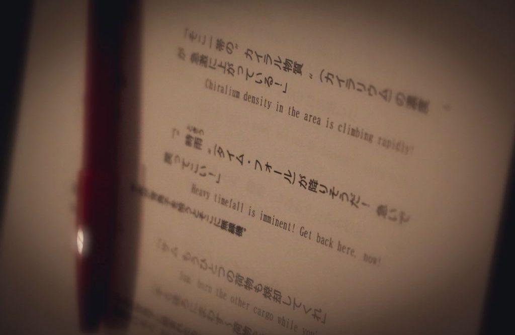 Imagem tem três frases que foram dubladas em japonês nessa semana.