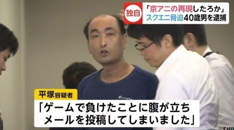 Homem foi detido pela polícia japonesa após ameaçar Square Enix