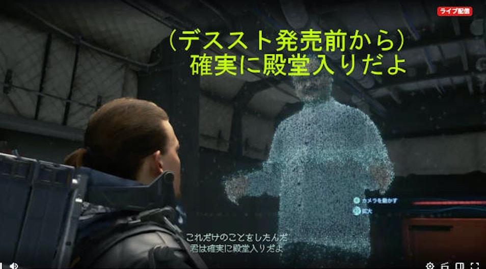 Famitsu Death Stranding