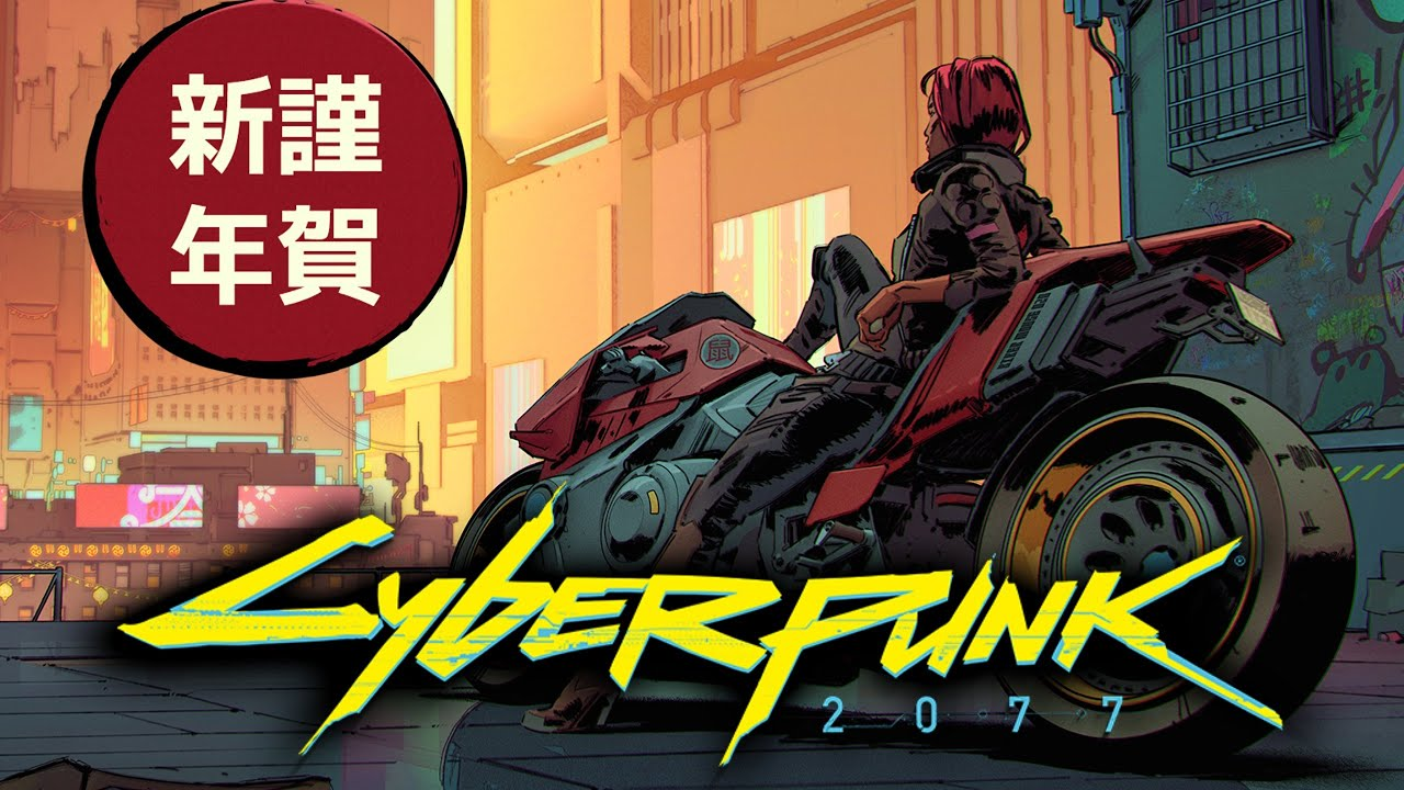 Novo wallpaper de Cyberpunk 2077 homenageia o filme Akira