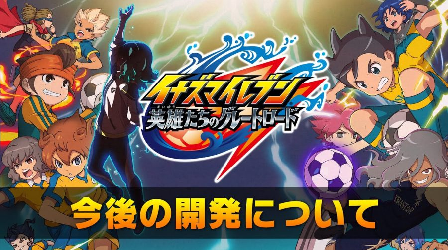 Inazuma Eleven Great Road of Heroes é adiado para 2023